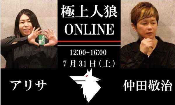 【7/31(土)12:00~16:00 極上人狼@online】 イベント画像1