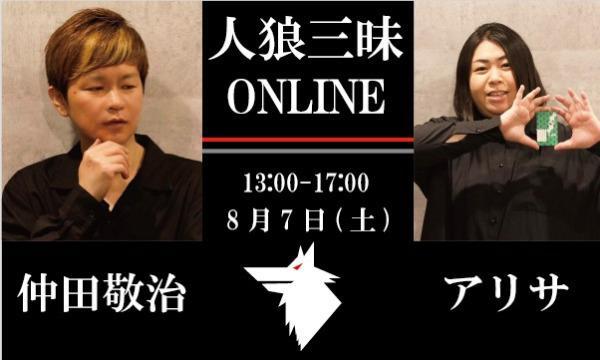 人狼ルームの【8/7(土)13:00~17:00 人狼三昧@online】イベント