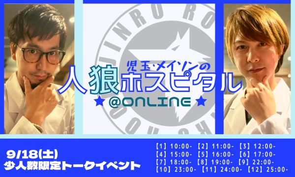【9/18(土)10:00~26:00 児玉メイソンの人狼ホスピタル@ONLINE】 イベント画像1