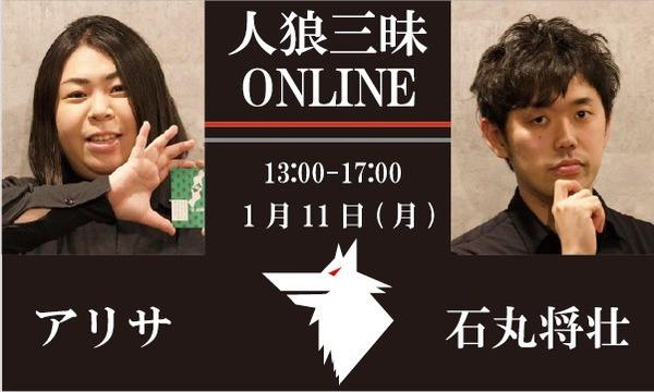 【1/11(月)13:00~17:00 人狼三昧@online】 イベント画像1