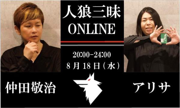 人狼ルームの【8/18(水)20:00~24:00 人狼三昧@online】イベント