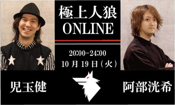 【10/19(火)20:00~24:00 極上人狼@online】