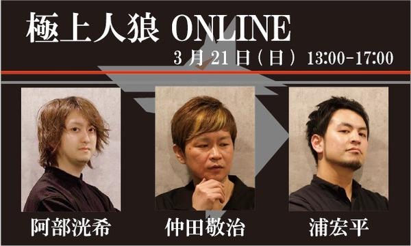 【3/21(日)13:00~17:00 極上人狼@online】 イベント画像1