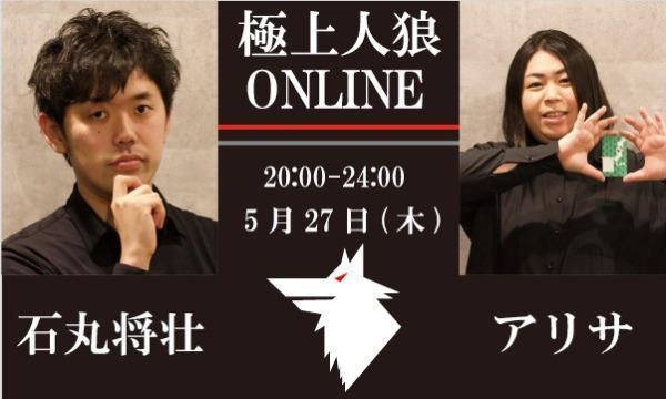 【5/27(木)20:00~24:00 極上人狼@online】 イベント画像1