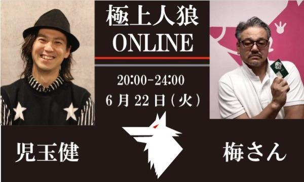【6/22(火)20:00~24:00 極上人狼@online】 イベント画像1