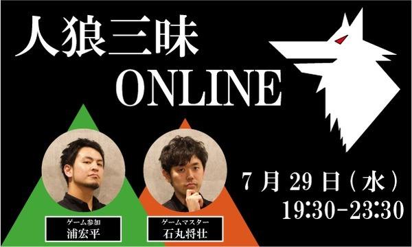 【7/29(水)19:30~23:30 人狼三昧@online】 イベント画像1