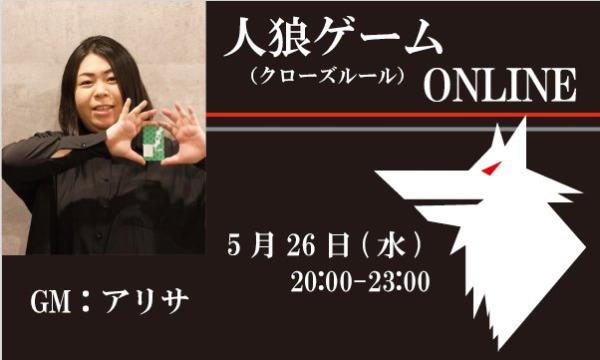 【5/26(水)20:00~23:00 人狼ゲーム@online】 イベント画像1