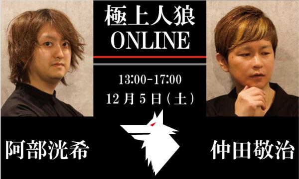 【12/5(土)13:00~17:00 極上人狼@online】 イベント画像1