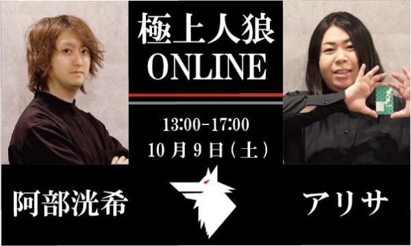 【10/9(土)13:00~17:00 極上人狼@online】 イベント画像1