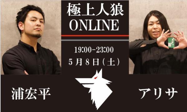 【5/8(土)19:00~23:00 極上人狼@online】 イベント画像1