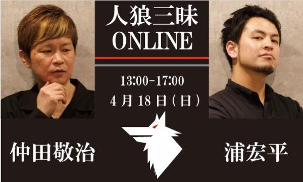 【4/18(日)13:00~17:00 人狼三昧@online】 イベント画像1
