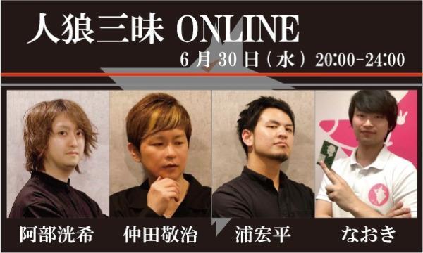 【6/30(水)20:00~24:00 人狼三昧@online】 イベント画像1