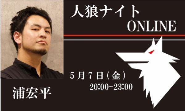 【5/7(金)20:00~23:00 人狼ナイト@online】 イベント画像1