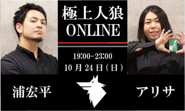 【10/24(日)19:00~23:00 極上人狼@online】 イベント画像1