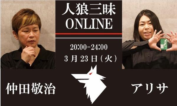 【3/23(火)20:00~24:00 人狼三昧@online】 イベント画像1