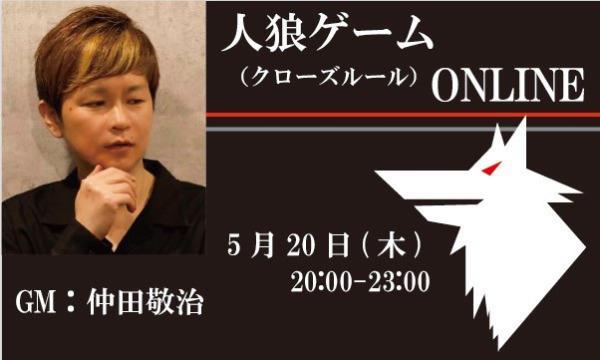 【5/20(木)20:00~23:00 人狼ゲーム@online】 イベント画像1