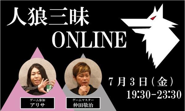 【7/3(金)19:30~23:30 人狼三昧@online】 イベント画像1