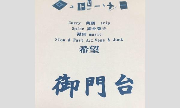 SHIBUYA CURRY TUNE Vol.4 イベント画像2