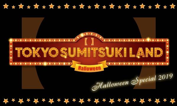 【TOKYO SUMITSUKI LAND】ハロウィンスペシャル2019 イベント画像1