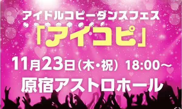 アイドルコピーダンスフェス『アイコピ』 in東京イベント