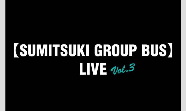 【数量限定】スミツキバスライブ in渋谷原宿 イベント画像1