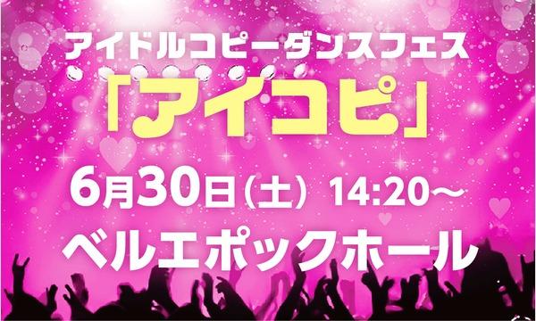 第3回 アイドルコピーダンスフェス『アイコピ』supported by Live.me イベント画像1