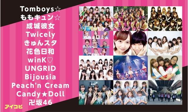 第3回 アイドルコピーダンスフェス『アイコピ』supported by Live.me イベント画像2