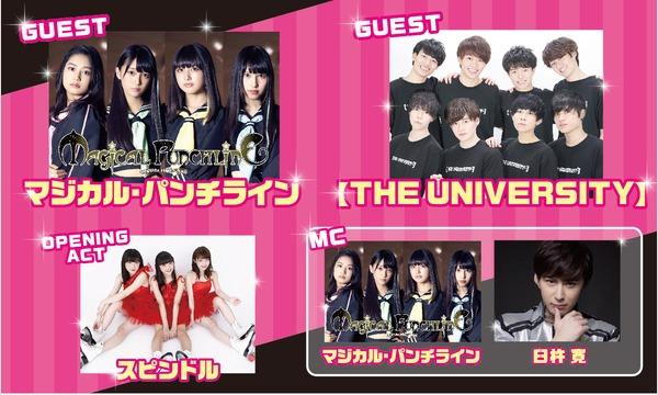 第3回 アイドルコピーダンスフェス『アイコピ』supported by Live.me イベント画像3