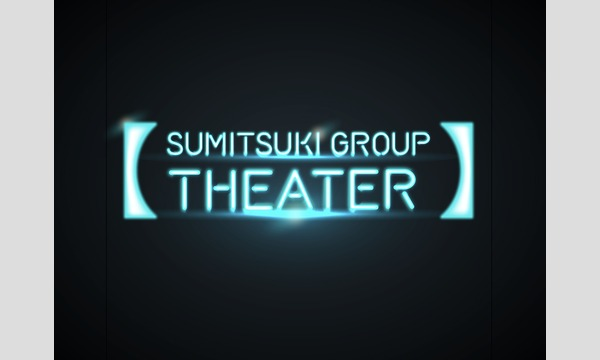 【SUMITSUKI GROUP THEATER】vol.19 イベント画像1