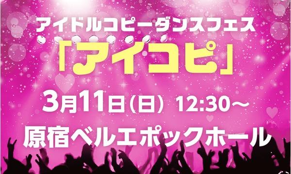 第2回 アイドルコピーダンスフェス『アイコピ』supported by Live.me イベント画像1