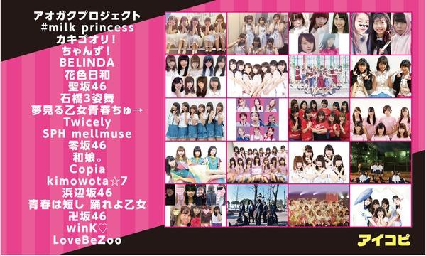 第2回 アイドルコピーダンスフェス『アイコピ』supported by Live.me イベント画像2