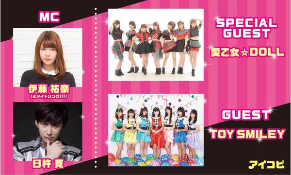 第2回 アイドルコピーダンスフェス『アイコピ』supported by Live.me イベント画像3