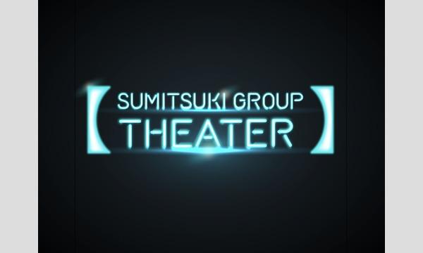 【SUMITSUKI GROUP THEATER】vol.6〈2部〉七夕スペシャル! イベント画像1
