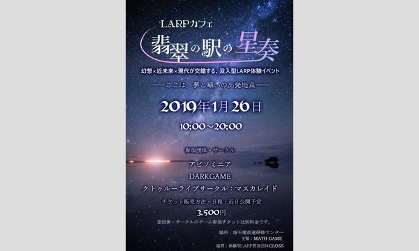 LARPカフェ『翡翠の駅の星奏』 イベント画像1