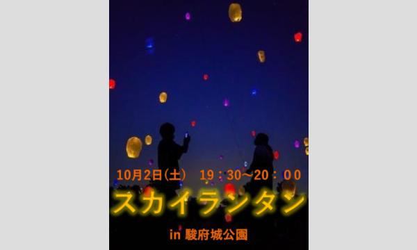 静岡スカイランタンin駿府城公園 イベント画像1