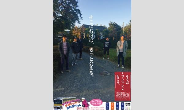 クウネル・ワンマン日帰りツアー イベント画像1