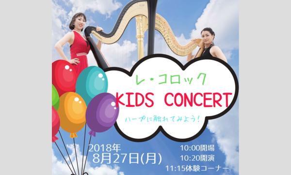 ハープデュオ レ・コロック キッズコンサート〜ハープを弾いてみよう〜Harp duo concert for kids イベント画像1