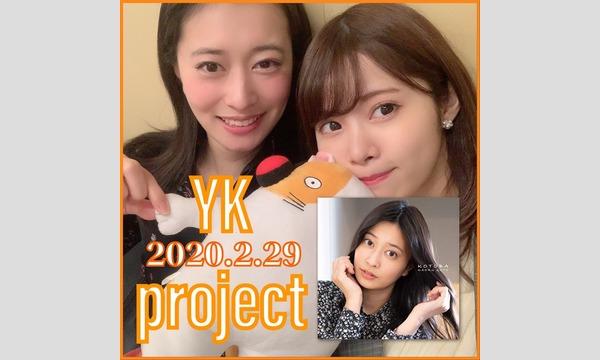 YKproject〜YK×KOTOBA〜 イベント画像1