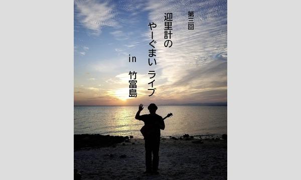 『第三回 迎里 計の やーぐまいライブ in 竹富島』アーカイブ イベント画像1