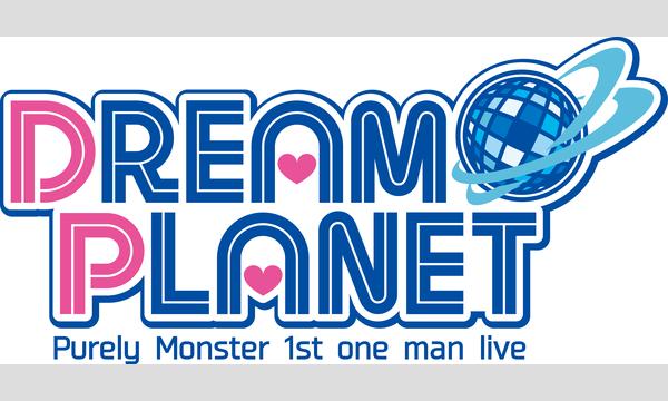 ピュアリーモンスター 1stワンマングッズ【Web限定】ラバーバンド9本全色セット イベント画像1