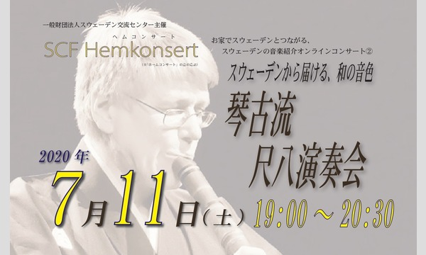 "SCF Hemkonsert Vol.2 ""スウェーデンから届ける、和の音色"" 琴古流尺八演奏会 イベント画像1"