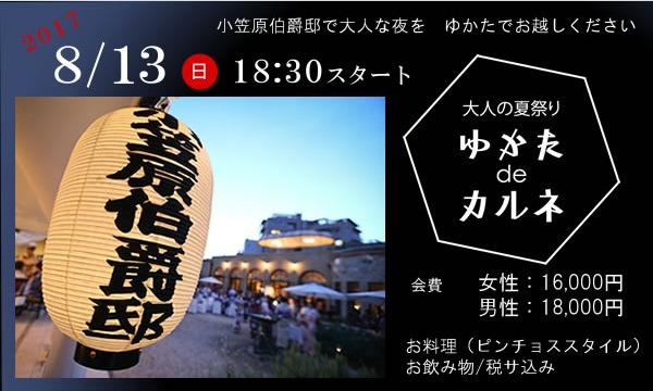小笠原伯爵邸主催【ゆかた de カルネ】2017 in東京イベント