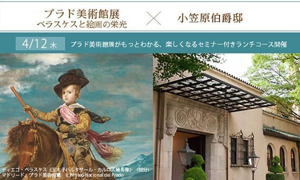 「プラド美術館展」×「小笠原伯爵邸」ランチセミナー イベント画像1
