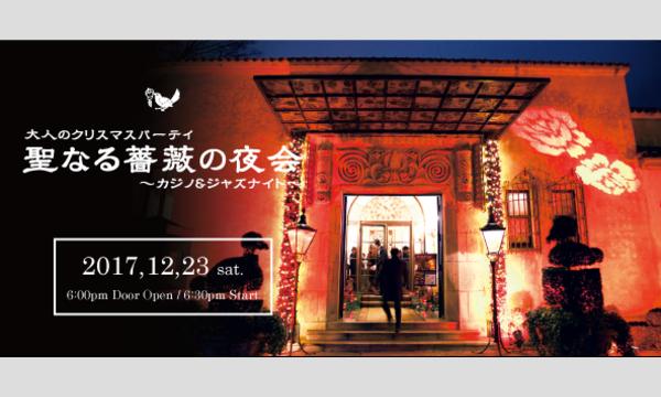 大人のクリスマスパーティ【聖なる薔薇の夜会】2017 in東京イベント