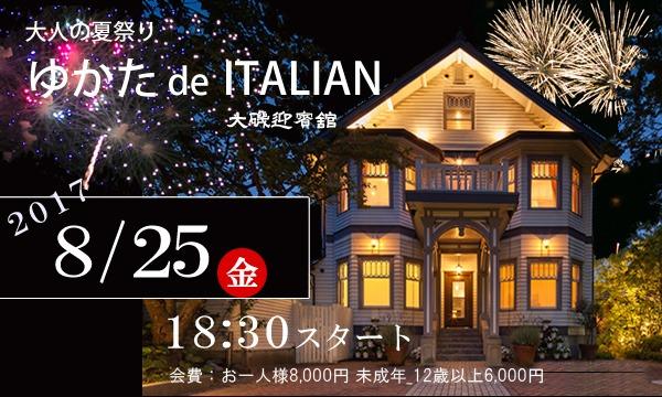 大磯迎賓舘主催【ゆかた de ITALIAN】2017 in神奈川イベント