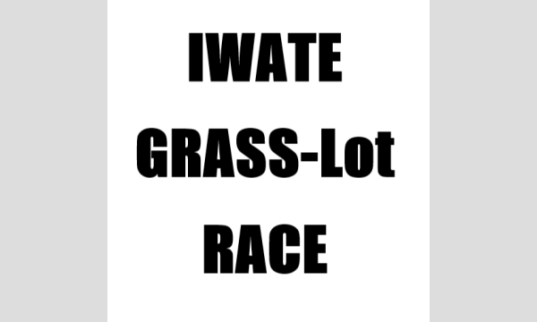 【第3回】IWATE GRASS-Lot RACE イベント画像1