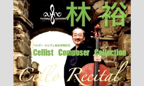 音楽企画ユーモレスクの林裕チェロリサイタルイベント