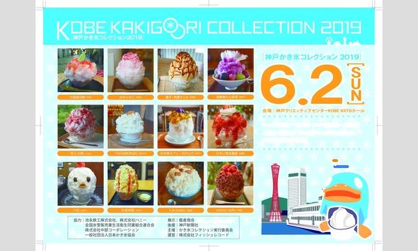 KOBEかき氷コレクション2019 イベント画像1