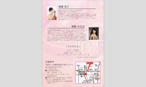 ヴァイオリン デュオ くつろぎコンサート イベント画像2