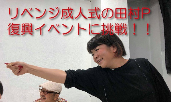 岡山に集合!汗かいて飲んで復興支援!!「リベンジ成人式」のタムママと一緒にボランティア イベント画像1